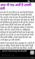 Imágen 3 de Love Stories In Hindi para windows