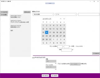 Screenshot 3 de 【Bebida】 Cálculo del contenido de alcohol para windows
