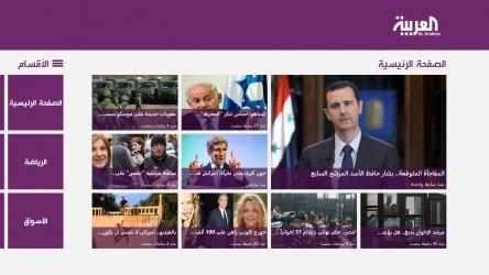 Screenshot 2 de Al Arabiya para windows