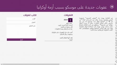 Imágen 3 de Al Arabiya para windows