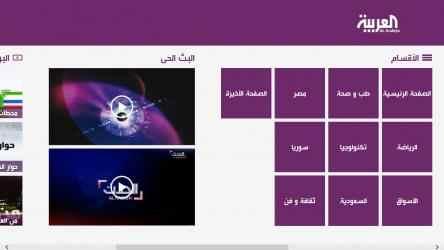 Captura de Pantalla 5 de Al Arabiya para windows