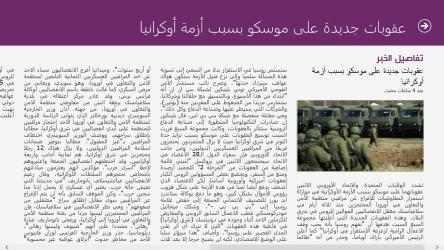 Screenshot 4 de Al Arabiya para windows
