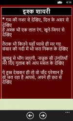 Screenshot 3 de Love Adda- Romantic Shayari  Poems in Hindi para windows