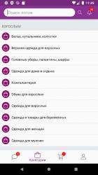 Captura de Pantalla 2 de 24-OK.RU Клуб уСПешных приобретений para android