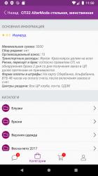 Captura de Pantalla 4 de 24-OK.RU Клуб уСПешных приобретений para android