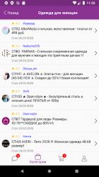 Screenshot 3 de 24-OK.RU Клуб уСПешных приобретений para android