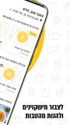 Imágen 4 de משלוחה - משלוחי אוכל. עד 30% קאשבק בהזמנת משלוחים para android