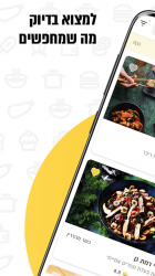 Captura 7 de משלוחה - משלוחי אוכל. עד 30% קאשבק בהזמנת משלוחים para android
