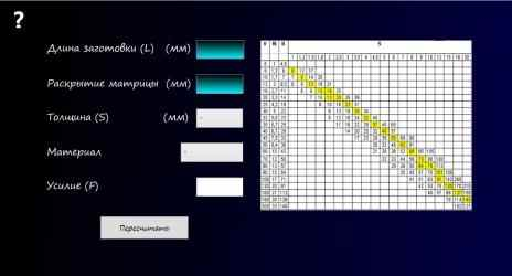 Screenshot 2 de Calculation of the bending force sheet metal para windows