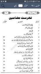 Screenshot 3 de Adab e Mubashrat   Sex Education in Islam   Urdu para android