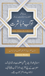 Captura de Pantalla 2 de Adab e Mubashrat   Sex Education in Islam   Urdu para android