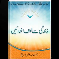Captura 10 de Adab e Mubashrat   Sex Education in Islam   Urdu para android
