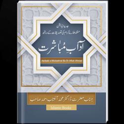 Imágen 1 de Adab e Mubashrat   Sex Education in Islam   Urdu para android