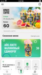 Captura de Pantalla 3 de ONE PRICE COFFEE para android